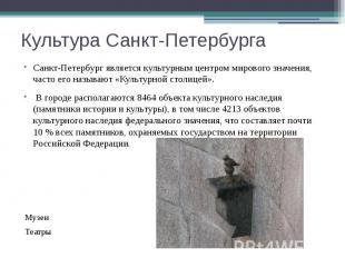 Культура Санкт-Петербурга Санкт-Петербург является культурным центром мирового з