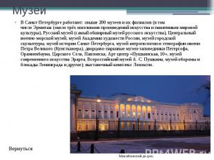 Музеи В Санкт-Петербурге работают:свыше 200 музееви их филиалов (в т