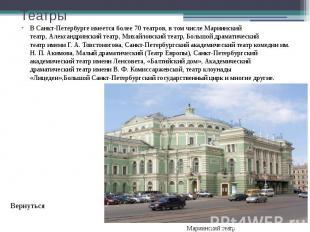 Театры В Санкт-Петербурге имеетсяболее 70 театров,в том числеМ