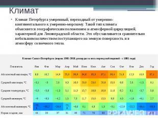 Климат Климат Петербурга умеренный, переходный отумеренно-континентального
