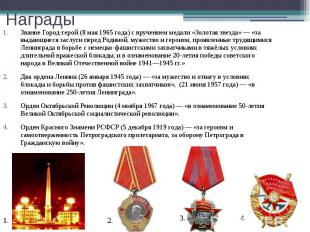 Награды ЗваниеГород-герой(8 мая 1965 года) с вручениеммедали «