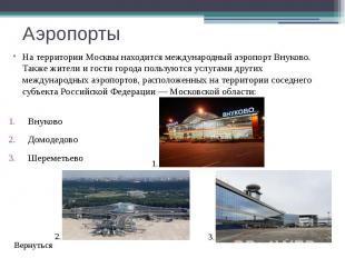 Аэропорты На территории Москвы находится международный аэропортВнуково. Та