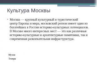Культура Москвы Москва— крупный культурный и туристический центрЕвро