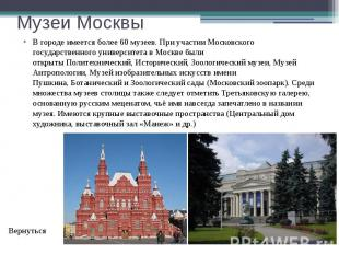 Музеи Москвы В городе имеется более 60 музеев. При участии Московского государст