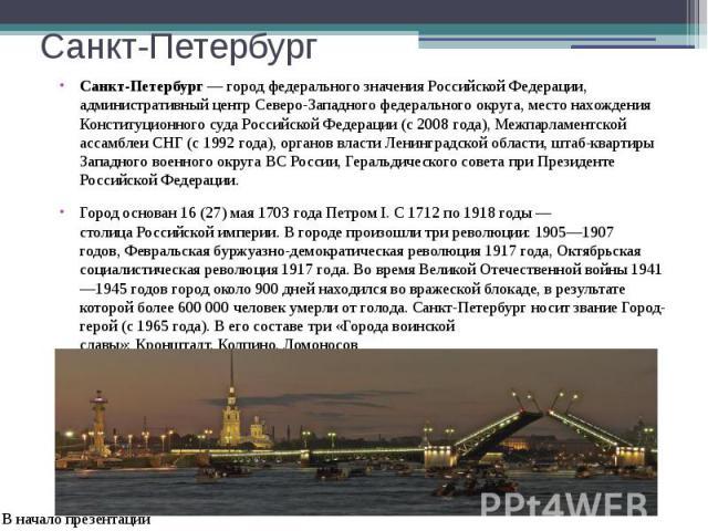 Санкт-Петербург Санкт-Петербург —город федерального значенияРоссийской Федерации, административный центрСеверо-Западного федерального округа, место нахождения Конституционного суда Российской Федерации(с 2008 года),Межп…