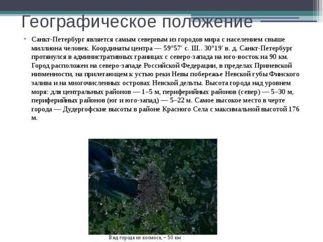 Географическое положение Санкт-Петербург является самым северным из городов мира с населением свыше миллиона человек. Координаты центра —59°57′ с.Ш..30°19′ в.д.Санкт-Петербург протянулся в административных границах с се…