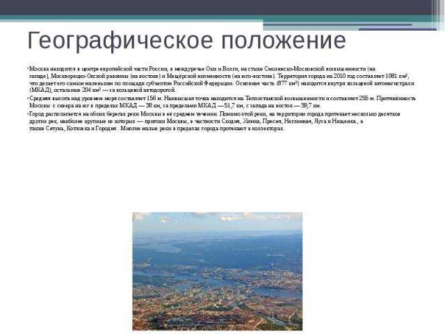 Географическое положение Москва находится в центре европейской частиРоссии, в междуречьеОкииВолги, на стыкеСмоленско-Московской возвышенности(на западе),Москворецко-Окской равнины(на востоке) иМе…