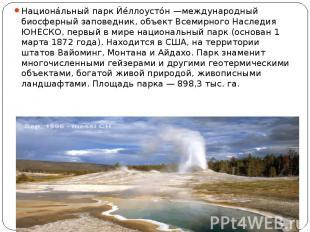 Национа льный парк Йе ллоусто н —международный биосферный заповедник, объект Все