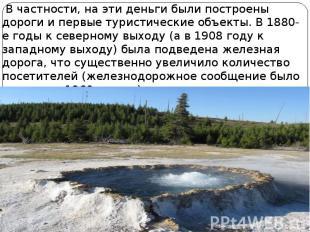 В частности, на эти деньги были построены дороги и первые туристические объекты.