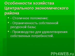 Особенности хозяйства Центрального экономического района - Столичное положение;