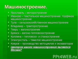 Машиностроение. Ярославль – моторостроение Иваново – текстильное машиностроение,