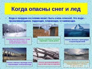 Когда опасны снег и лед Вода в твердом состоянии может быть очень опасной. Это в