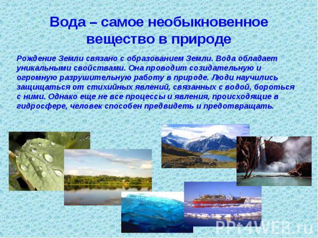 Вода – самое необыкновенное вещество в природе