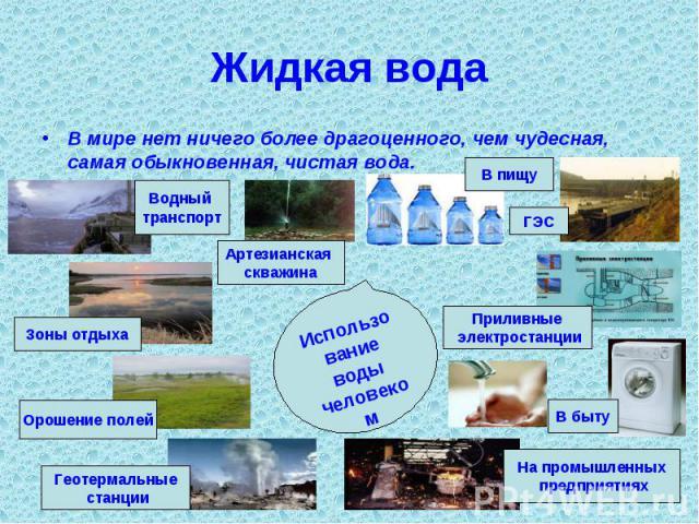 Жидкая вода В мире нет ничего более драгоценного, чем чудесная, самая обыкновенная, чистая вода.