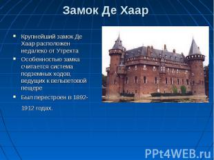 Крупнейший замок Де Хаар расположен недалеко от Утрехта Крупнейший замок Де Хаар