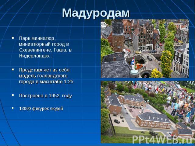 Парк миниатюр, миниатюрный город в Схевенингене, Гаага, в Нидерландах . Парк миниатюр, миниатюрный город в Схевенингене, Гаага, в Нидерландах . Представляет из себя модель голландского города в масштабе 1:25 Построена в 1952 году 13000 фигурок людей