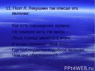 11. Поэт Л. Левушкин так описал это явление: 11. Поэт Л. Левушкин так описал это