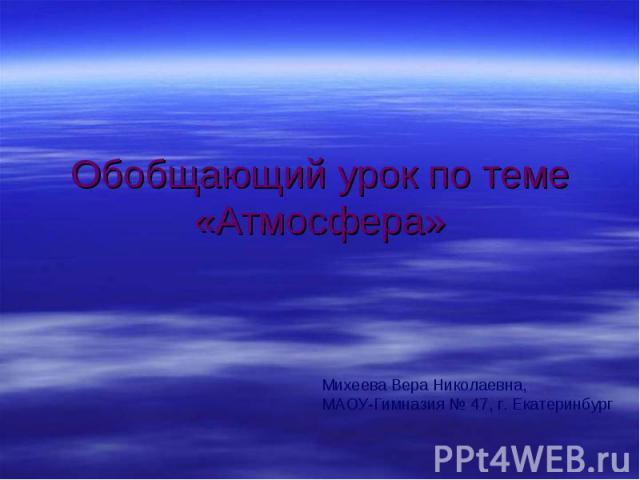 Обобщающий урок по теме «Атмосфера»