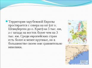 Территория зарубежной Европы простирается с севера на юг (от о. Шпицберген до о.