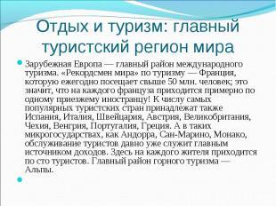 Зарубежная Европа — главный район международного туризма. «Рекордсмен мира» по т
