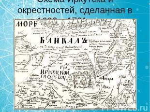 Схема Иркутска и окрестностей, сделанная в 1699—1701 годах