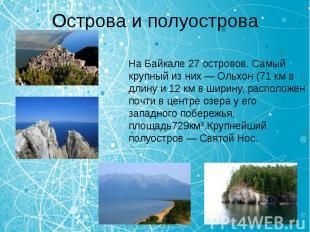 Острова и полуострова