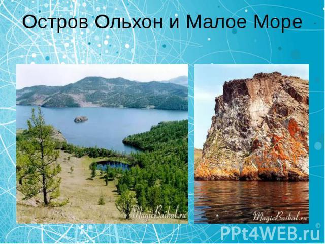 Остров Ольхон и Малое Море
