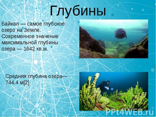 Глубины