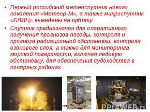 Первый российский метеоспутник нового поколения «Метеор-М», а также микроспутник