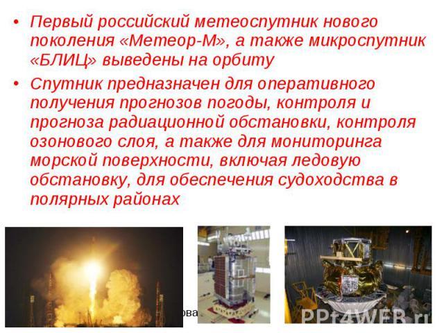 Первый российский метеоспутник нового поколения «Метеор-М», а также микроспутник «БЛИЦ» выведены на орбиту Первый российский метеоспутник нового поколения «Метеор-М», а также микроспутник «БЛИЦ» выведены на орбиту Спутник предназначен для оперативно…