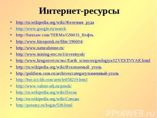 http://ru.wikipedia.org/wiki/Железная_руда http://ru.wikipedia.org/wiki/Железная