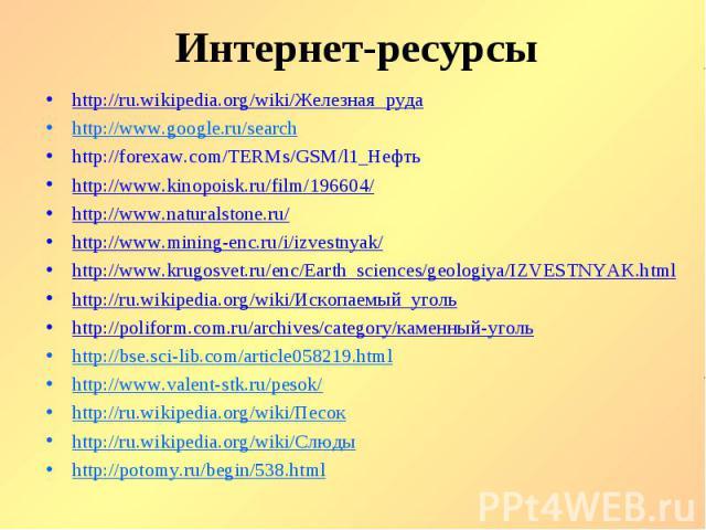 http://ru.wikipedia.org/wiki/Железная_руда http://ru.wikipedia.org/wiki/Железная_руда http://www.google.ru/search http://forexaw.com/TERMs/GSM/l1_Нефть http://www.kinopoisk.ru/film/196604/ http://www.naturalstone.ru/ http://www.mining-enc.ru/i/izves…