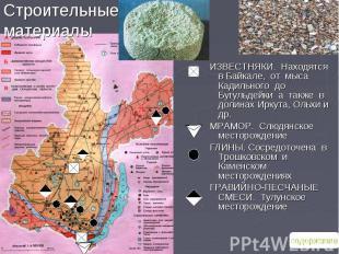 Строительные материалы ИЗВЕСТНЯКИ. Находятся в Байкале, от мыса Кадильного до Бу
