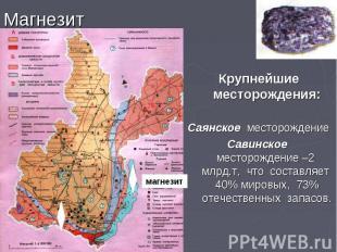 Магнезит Крупнейшие месторождения: Саянское месторождение Савинское месторождени
