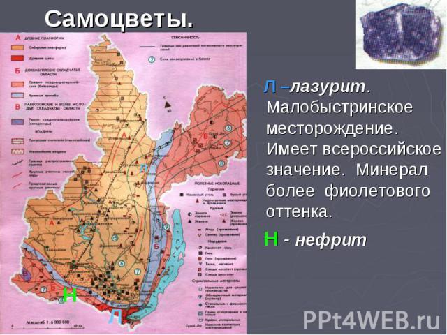 Самоцветы. Л –лазурит. Малобыстринское месторождение. Имеет всероссийское значение. Минерал более фиолетового оттенка. Н - нефрит