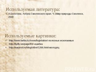 С.А.Болотова. Азбука Смоленского края. Ч.1Мир природы-Смоленск, 2000 С.А.Болотов