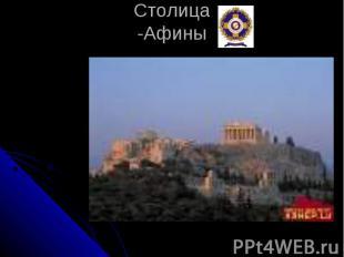 Столица -Афины