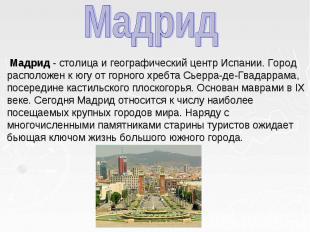 Мадрид - столица и географический центр Испании. Город расположен к югу от горно