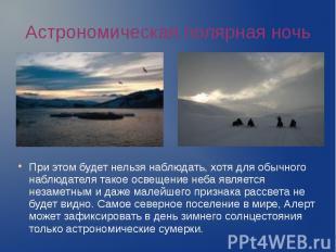 Астрономическая полярная ночь При этом будет нельзя наблюдать, хотя для обычного