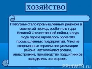 Поволжье стало промышленным районом в советский период, особенно в годы Великой