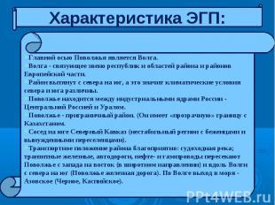 Главной осью Поволжья является Волга. Главной осью Поволжья является Волга. Волг
