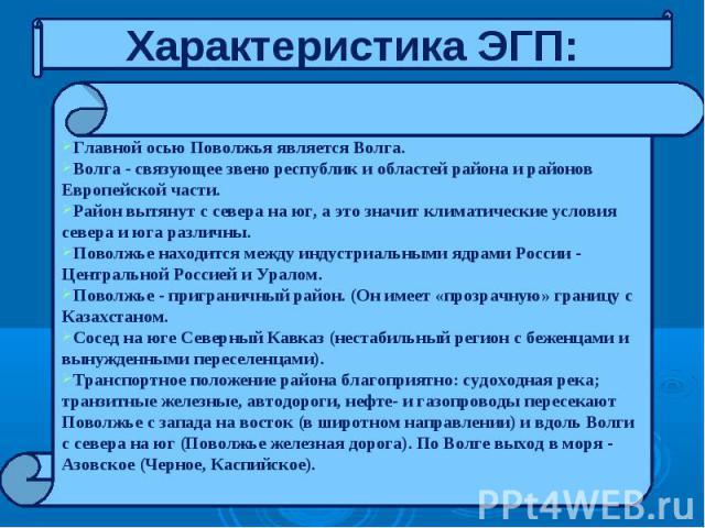 Главной осью Поволжья является Волга. Главной осью Поволжья является Волга. Волга - связующее звено республик и областей района и районов Европейской части. Район вытянут с севера на юг, а это значит климатические условия севера и юга различны. Пово…