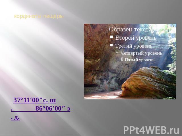 кординаты пещеры  37°11′00″с.ш. 86°06′00″ з.д.