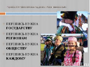 Перепись 2010 года проводилась под девизом «России важен каждый». ПЕРЕПИСЬ НУЖНА