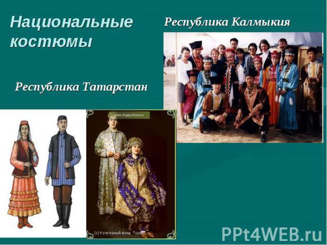 Республика Татарстан Республика Татарстан