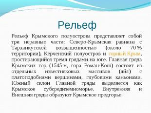 Рельеф Крымского полуострова представляет собой три неравные части: Северо-Крымс