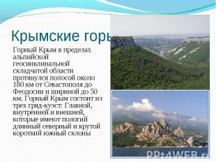 Горный Крым в пределах альпийской геосинклинальной складчатой области протянулся