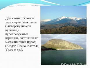 Для южных склонов характерны лакколиты (низвергнувшиеся вулканы)- куполообразные