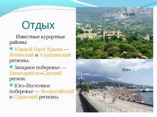 Известные курортные районы: Известные курортные районы: Южный берег Крыма—