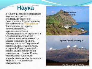 В Крыму расположены крупные научные центры— океанографического (в Севастоп